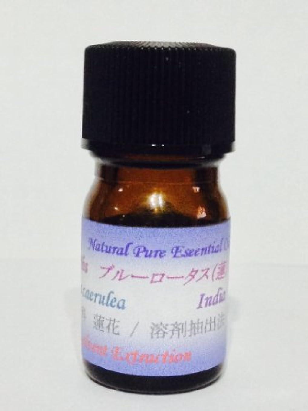 差別化する決定ソースブルーロータスAbs25% (アブソリュード) 天然精油 5ml エセンシャルオイル 天然アロマ