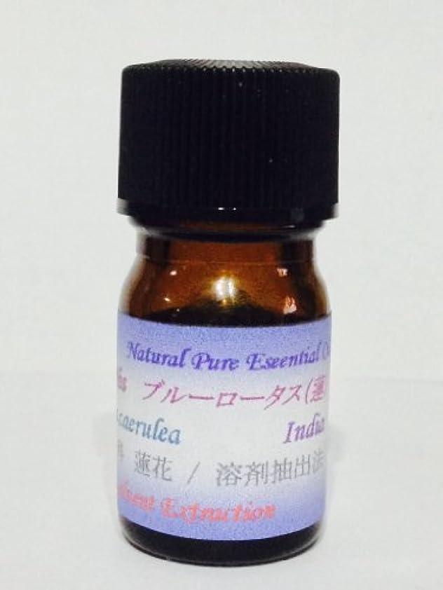 ブルーロータスAbs25% (アブソリュード) 天然精油 5ml エセンシャルオイル 天然アロマ