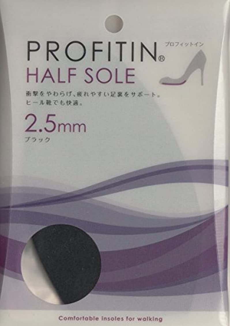 貴重な顕著アラブサラボ靴やブーツの細かいサイズ調整に「PROFITIN HALF SOLE」 (2.5mm, ブラック)