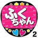 【光る!LED応援うちわ】【STU48/福田朱里】『ふくちゃん』《ピンク》サイリウムの代わりに! 光る 手作りうちわでレスをゲットしよう