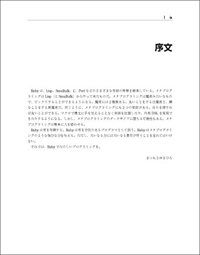『メタプログラミングRuby 第2版』の4枚目の画像
