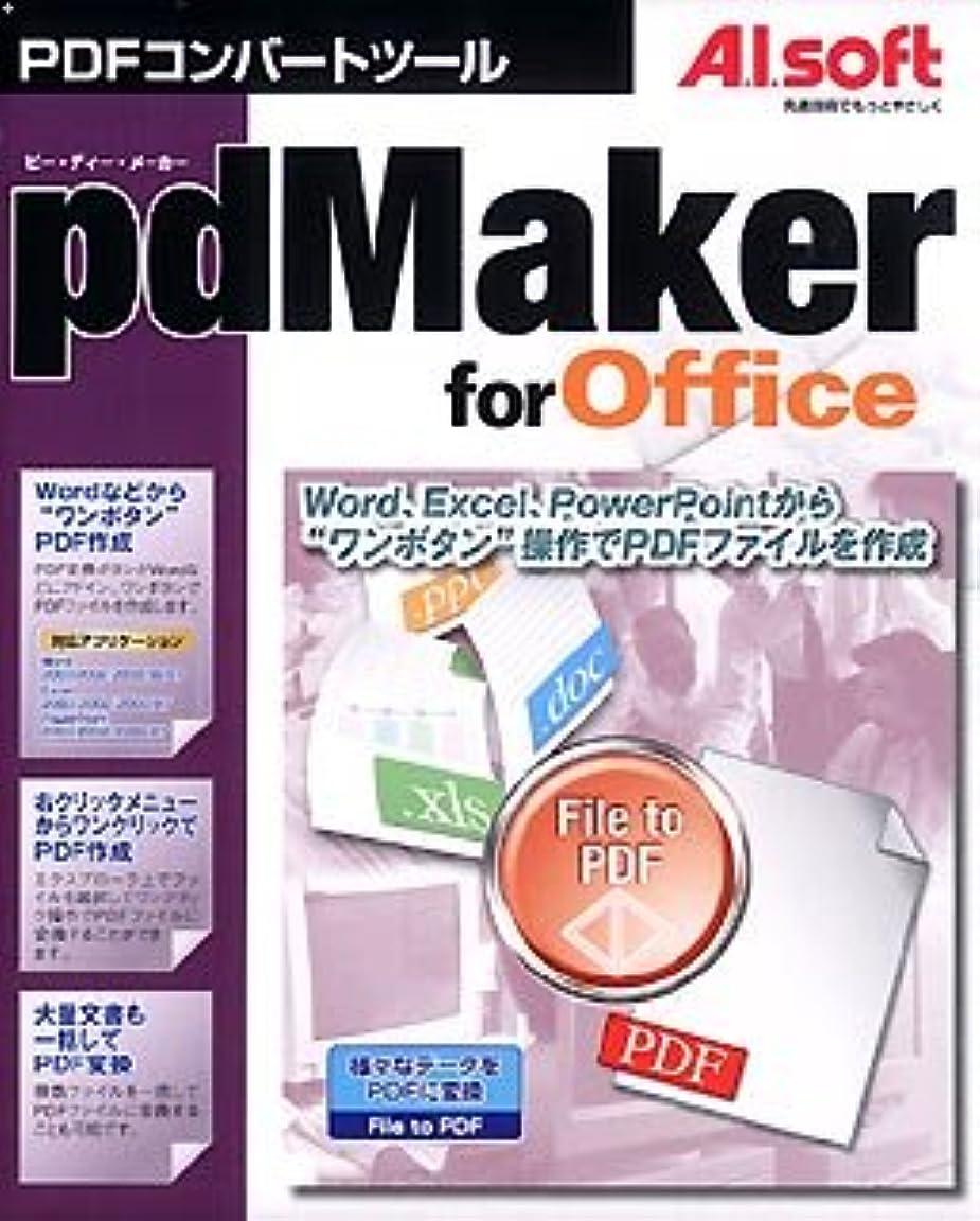 オゾン凍結一般的なpdMaker for office