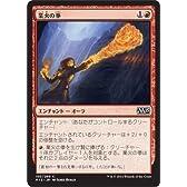 業火の拳 マジックザギャザリング(MTG)基本セット2015(M15)シングルカード