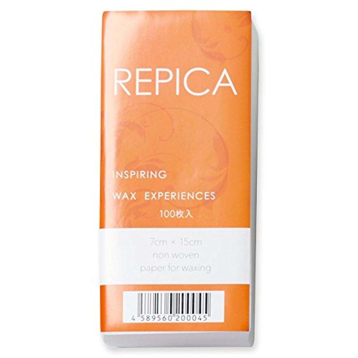 復活させるスリラー糞REPICA ブラジリアンワックス脱毛 カットペーパー Mサイズ100枚入り×1個 ワックス脱毛 ワックスシート ストリップシート