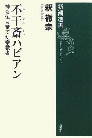 不干斎ハビアン―神も仏も棄てた宗教者 (新潮選書)の詳細を見る