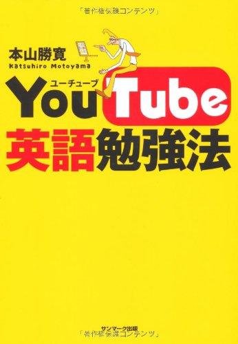YouTube英語勉強法の詳細を見る