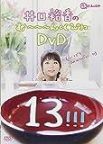 井口裕香のむ~~~ん ⊂( ^ω^)⊃  DVD じゅうさん [DVD]