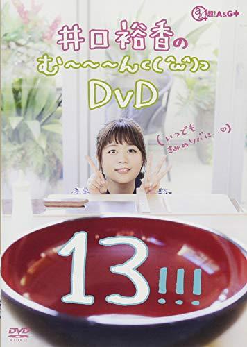 井口裕香のむ~~~ん ⊂( ^ω^)⊃  DVD じゅうさん...