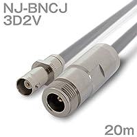 同軸ケーブル 3D2V NJ-BNCJ (BNCJ-NJ) 20m (インピーダンス:50Ω) 3D-2V加工製作品 TV