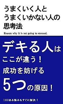 [川井健介]のうまくいく人とうまくいかない人の思考法