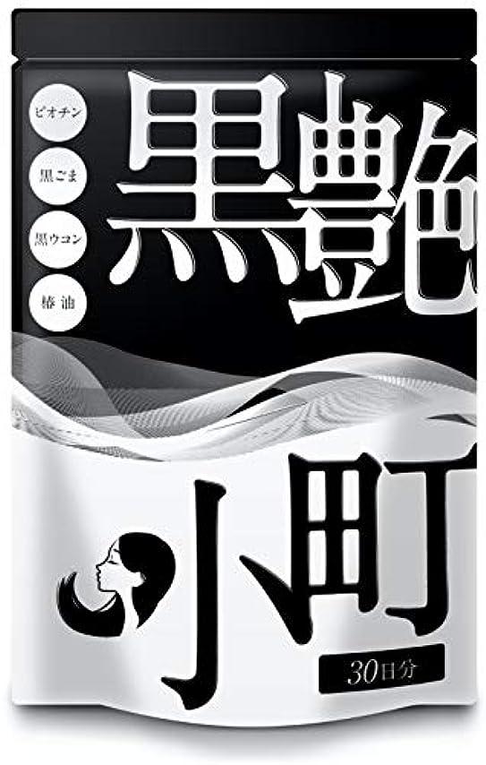 レベル輝くカロリーセサミン ビオチン 黒 生姜 椿 黒艶小町 4大成分配合 30日分