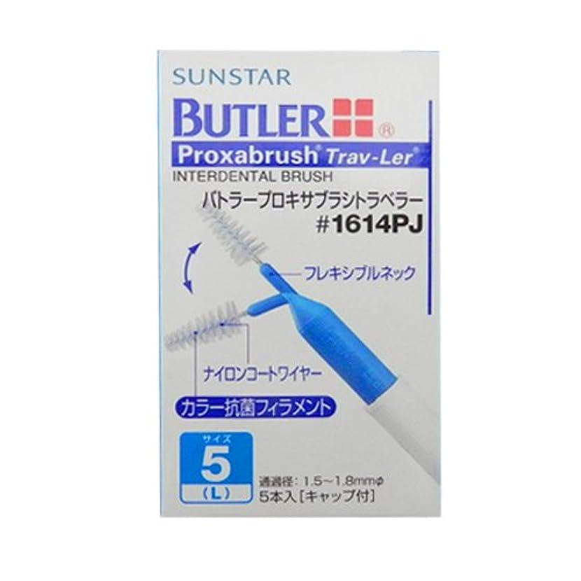 キルトインゲン細菌バトラー プロキサブラシトラベラー 5本入 L ブルー