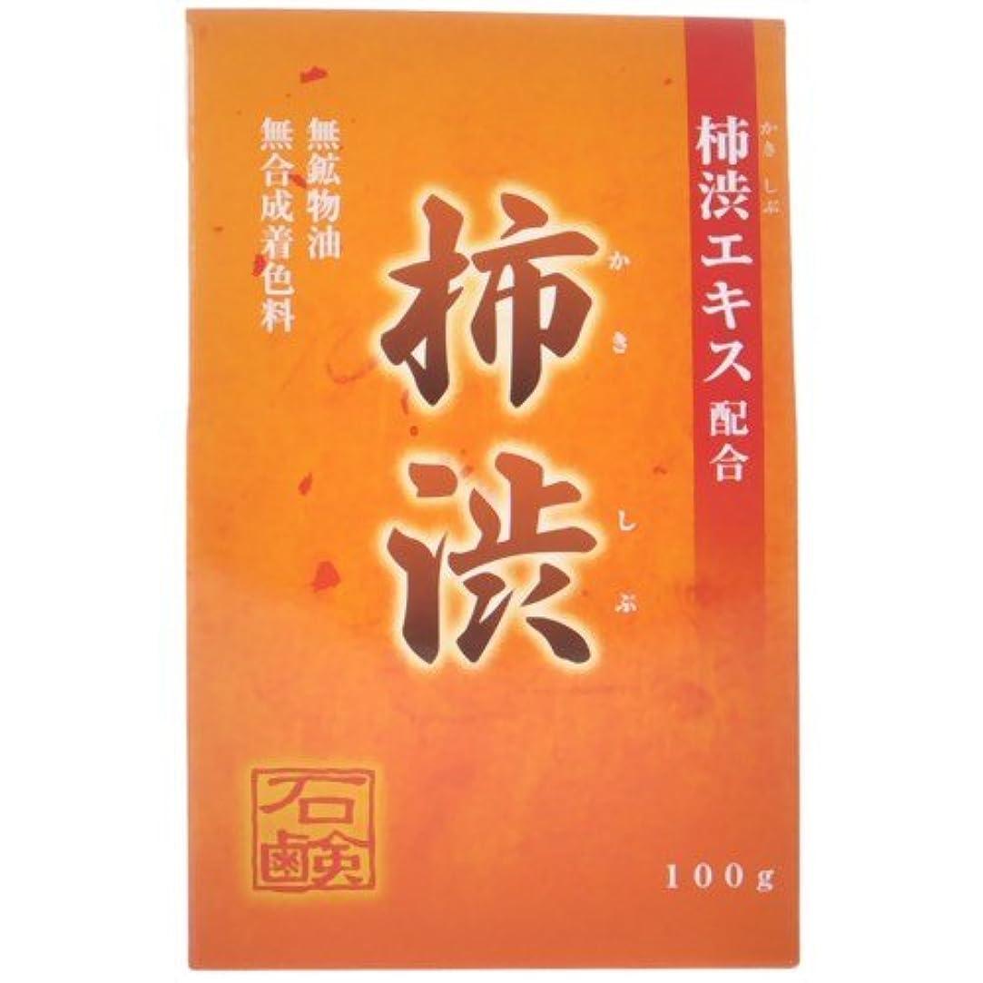 反響する組破産柿渋石鹸 100g