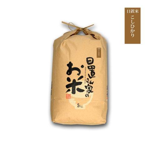 新米 令和1年産 鳥取県 北栄町産 コシヒカリ 日置さん家のお米 5kg 無洗米 西日本