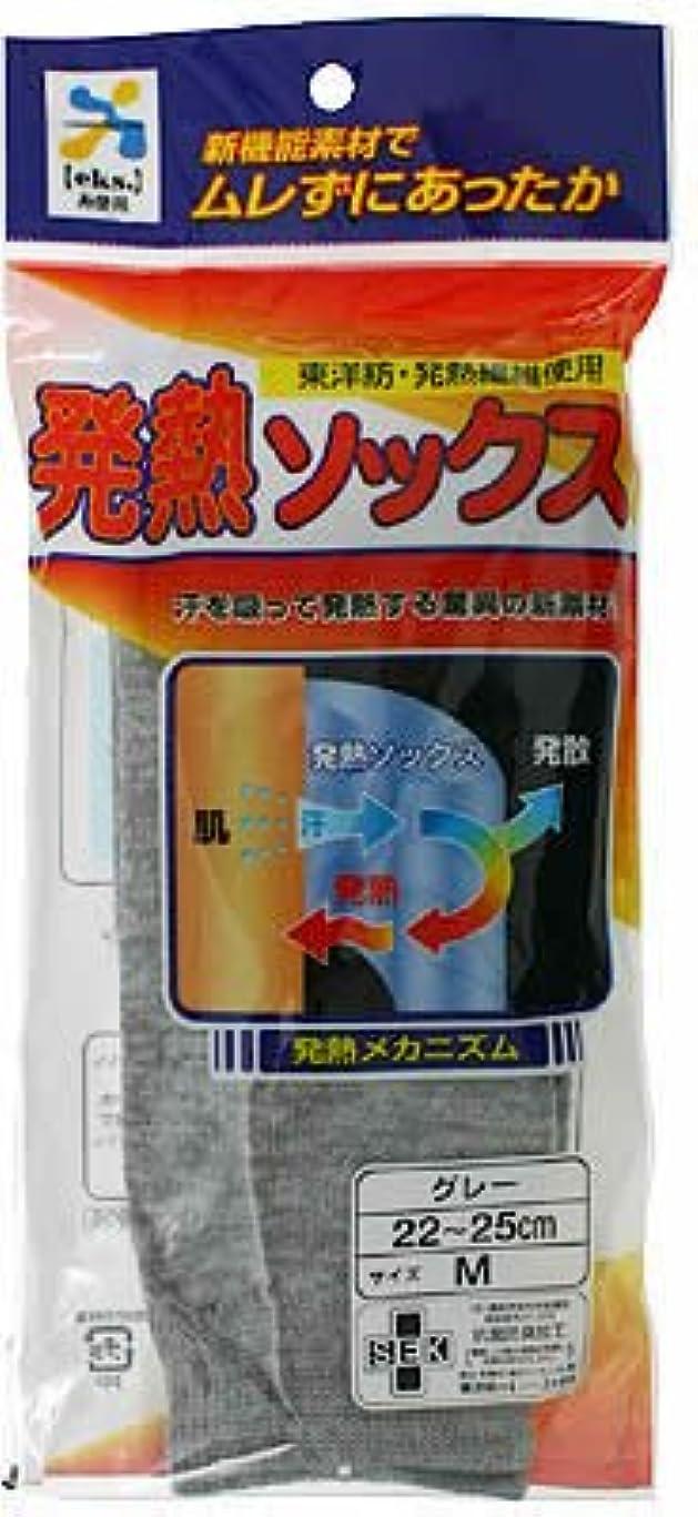 鉛こどもの日額日本医学 発熱ソックス グレー M