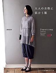 大人の女性に似合う服【実物大パターン付き】
