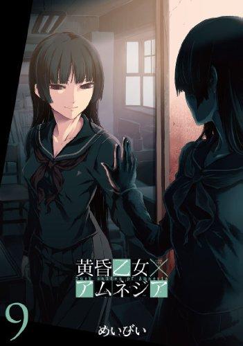 黄昏乙女×アムネジア(9) (ガンガンコミックスJOKER)の詳細を見る