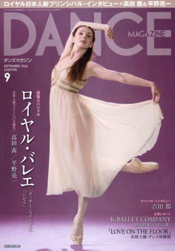 DANCE MAGAZINE (ダンスマガジン) 2016年 09月号 速報スペシャル「ロイヤル・バレエ2016」