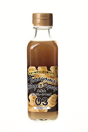 土佐山 ジンジャー シロップ 03 200ml 5倍 希釈 - 無添加 JAS認証 有機栽培 無農薬 生姜 使用 高知県 Ginger ale syrup 1本