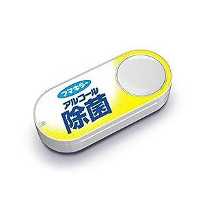 フマキラー アルコール除菌 Dash Button