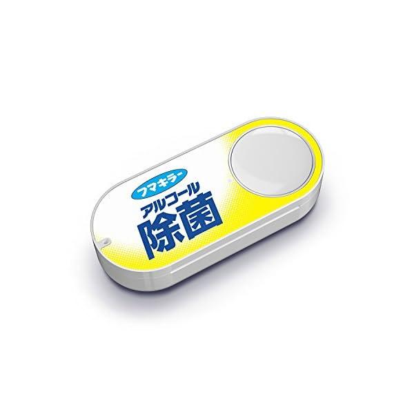 フマキラー アルコール除菌 Dash Buttonの商品画像
