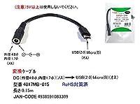 【カモン(COMON)製】DC(外径4.0φ/内径1.7φ)メス→USB2.0(MicroB:オス)変換ケーブル【4017-MB】