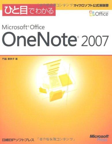 ひと目でわかるMicrosoft Office OneNote 2007の詳細を見る