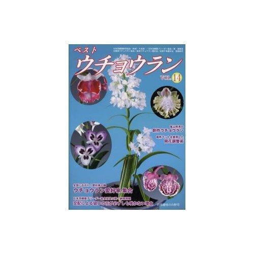ベストウチョウラン vol.14 亀山照男の創作ウチョウラン 電熱マットを使用した開花調整術 (別冊趣味の山野草)