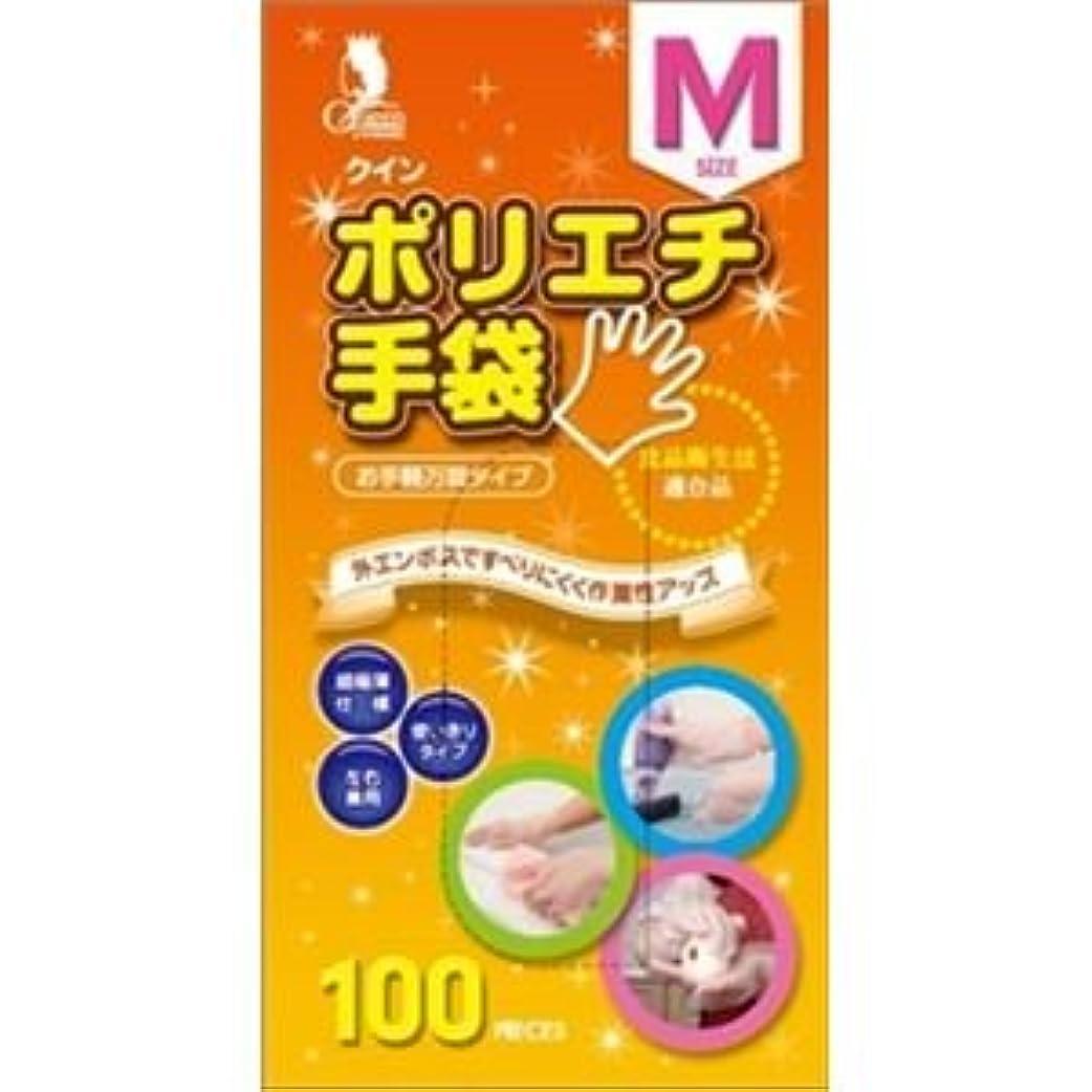 つなぐワックス苦(まとめ)宇都宮製作 クインポリエチ手袋100枚入 M (N) 【×5点セット】