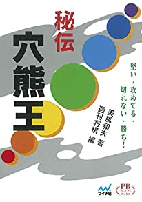 秘伝 穴熊王 (プレミアムブックス版)