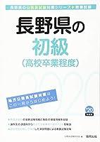 長野県の初級(高校卒業程度)〈2020年度〉 (長野県の公務員試験対策シリーズ)