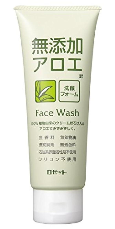妥協インテリア終了しました【ロゼット】無添加アロエ 洗顔フォーム 140g ×3個セット