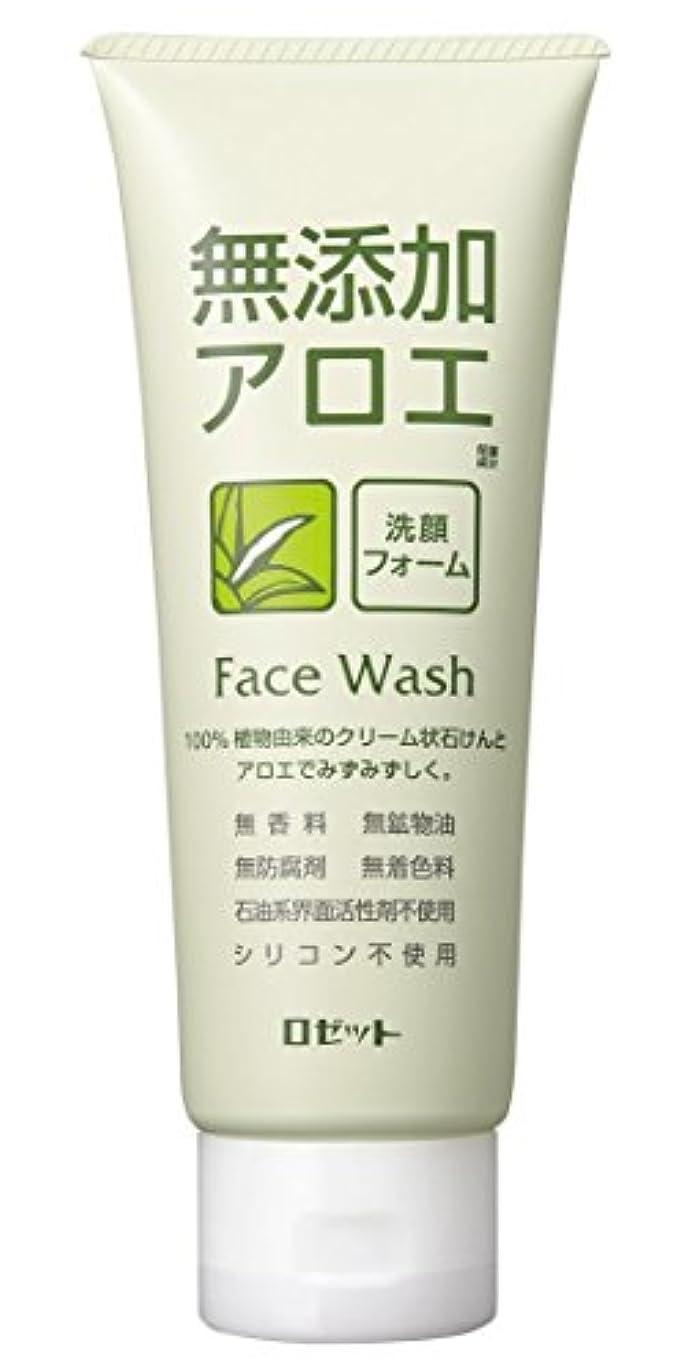 解くに対処する凝縮する【ロゼット】無添加アロエ 洗顔フォーム 140g ×3個セット