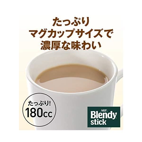 AGF ブレンディ スティック カフェオレ カ...の紹介画像3