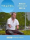 トラベル・ショー : 東京2020パラリンピック競技大会(字幕版)