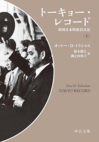 トーキョー・レコード(上) - 軍国日本特派員日記