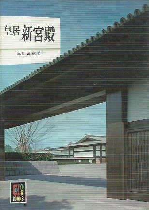 皇居新宮殿 (カラーブックス 170)