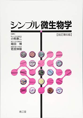 シンプル微生物学(改訂第6版)