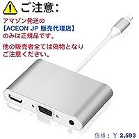 ACEON Lightning to HDMI/Audio/VGA変換アダプタ iPhone ライトニングHDMI変換ケーブル 3in1 1080P高解像度 高画質