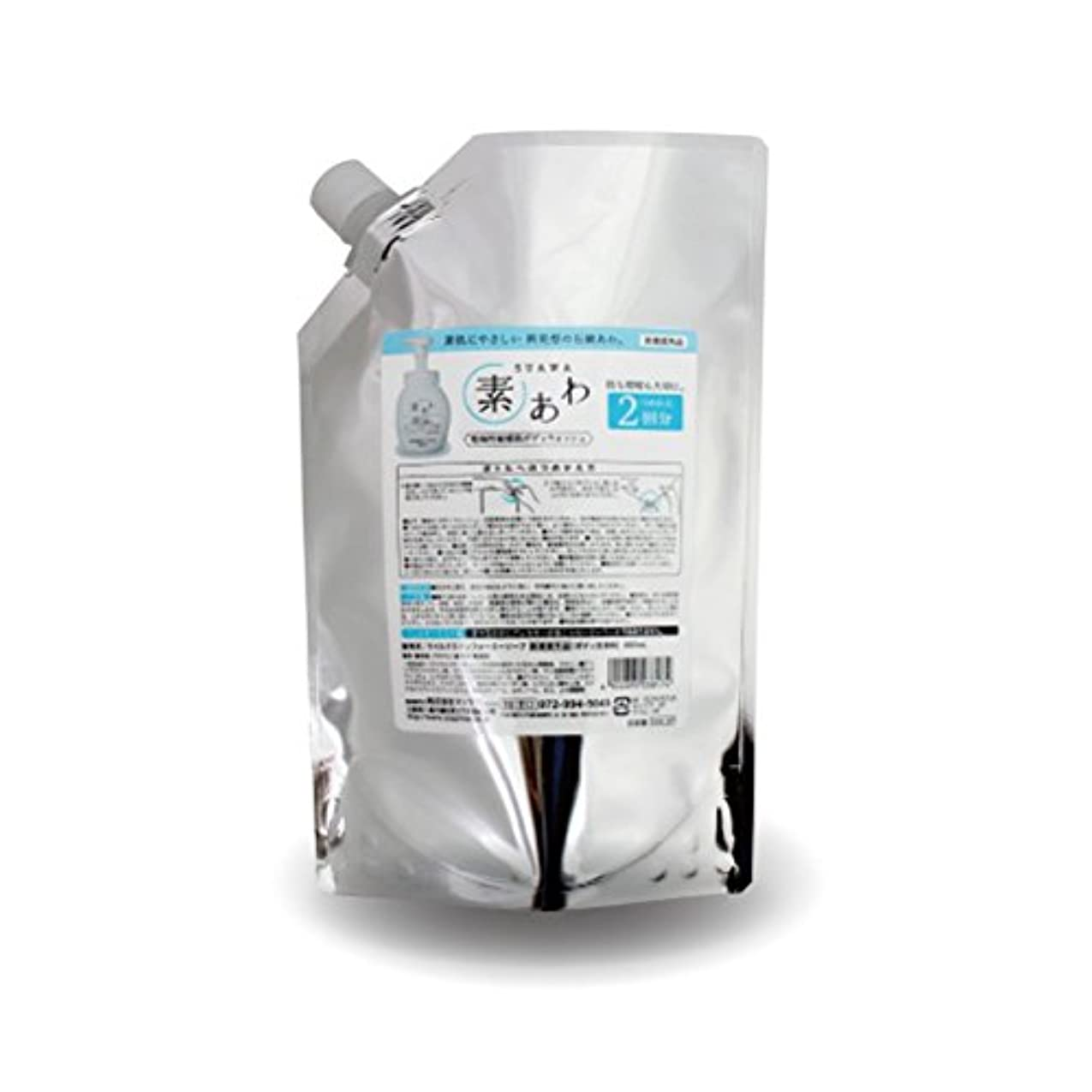 内なる何よりも集団的薬用 素あわ 泡タイプ ボディソープ 詰替2回分パウチ 800mL 乾 燥 肌 ? 敏 感 肌 に