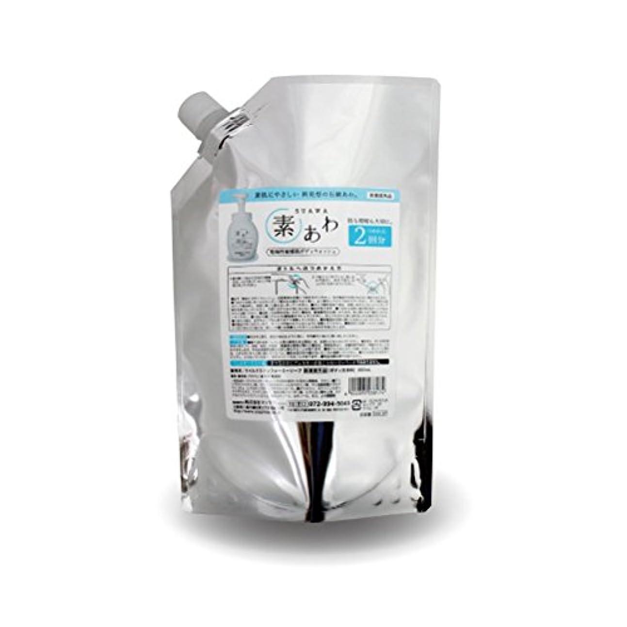 クスクスつぶす摩擦薬用 素あわ 泡タイプ ボディソープ 詰替2回分パウチ 800mL 乾 燥 肌 ? 敏 感 肌 に
