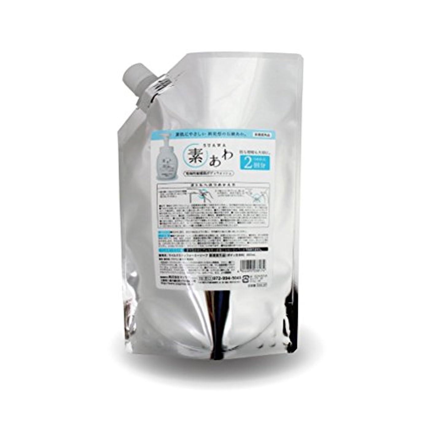 削る飲料結果薬用 素あわ 泡タイプ ボディソープ 詰替2回分パウチ 800mL 乾 燥 肌 ? 敏 感 肌 に