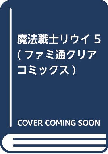 [画像:魔法戦士リウイ 5 (ファミ通クリアコミックス)]