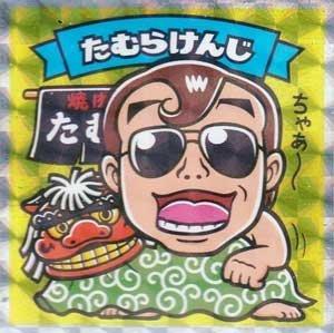 ビックリマン×よしもと芸人 コレクターシール たむらけんじ 関西-02 単品