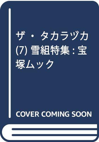 宝塚クリエイティブアーツ その他 ザ・タカラヅカ 7 雪組特集 (タカラヅカMOOK)の画像