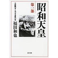 昭和天皇 第一部 日露戦争と乃木希典の死 (文春文庫)
