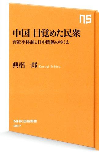 中国 目覚めた民衆―習近平体制と日中関係のゆくえ (NHK出版新書)の詳細を見る