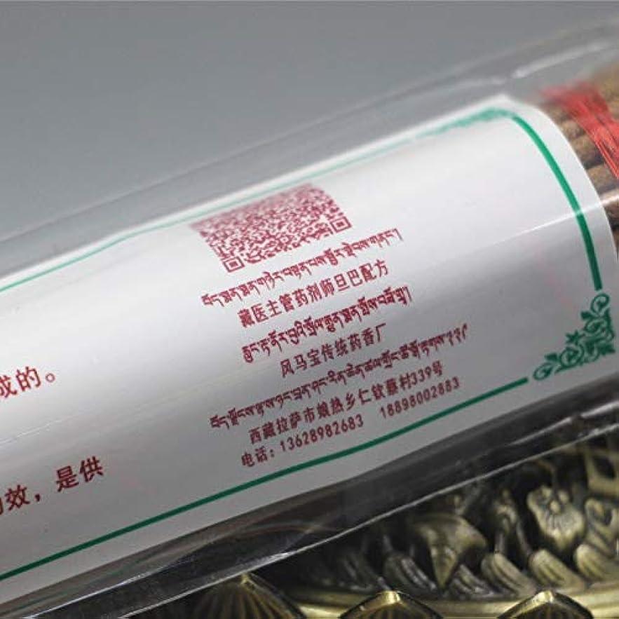 誇大妄想くびれたクッションDiatems - 沈香の宝物チベットのお香チベット手作りの純粋な植物自然医学の香りの家の38人のフレーバーがスリープアロマ香の助けを落ち着かせます