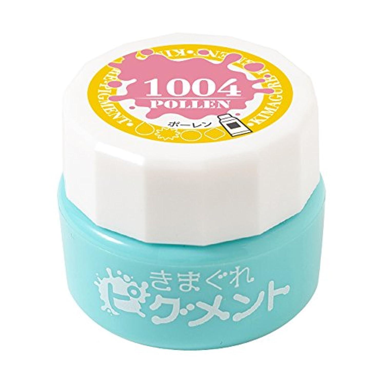 押し下げるお風呂を持っているドールBettygel きまぐれピグメント ポーレン QYJ-1004 4g UV/LED対応