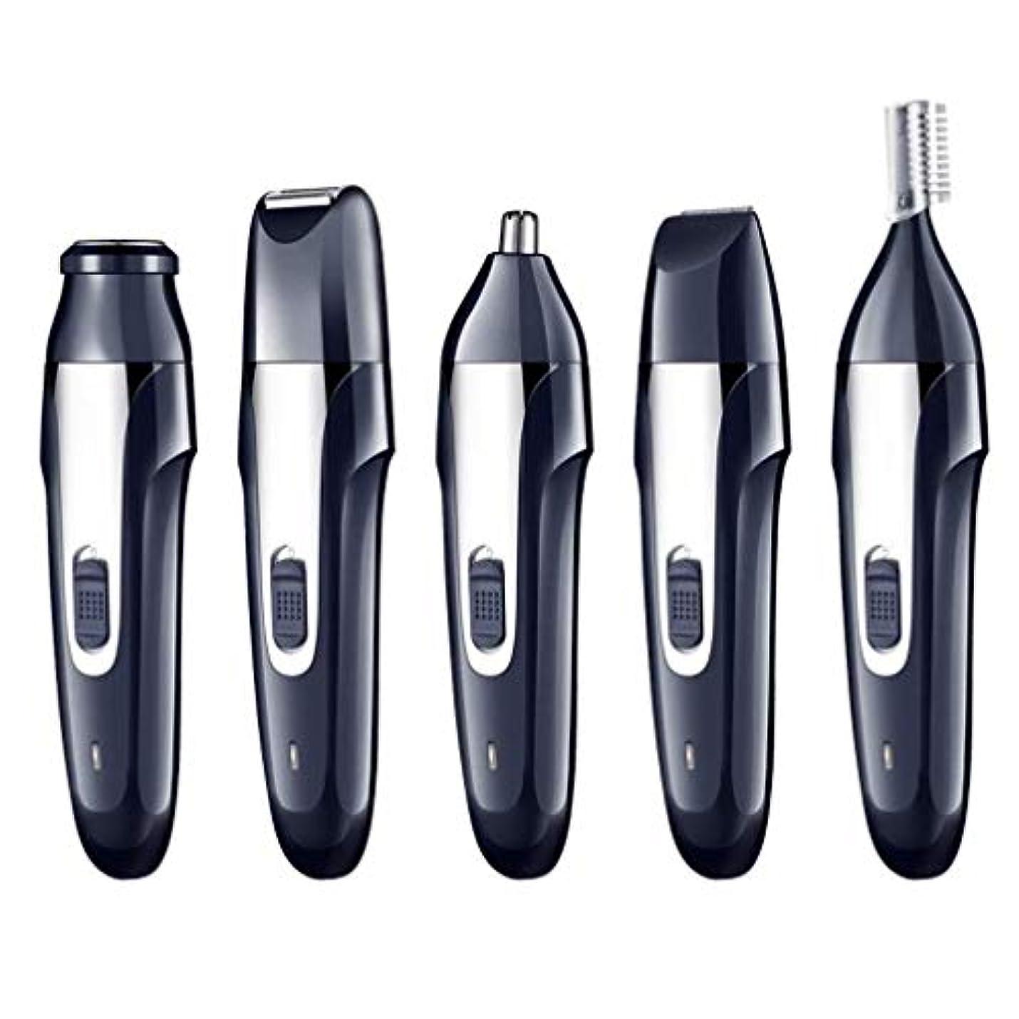 ツイン借りている絶望鼻毛トリマー - 電動脱毛器具、USB充電器、リップヘア、眉毛形削りナイフ、5つ1つ、ポータブル、ユニセックス (Color : 1)